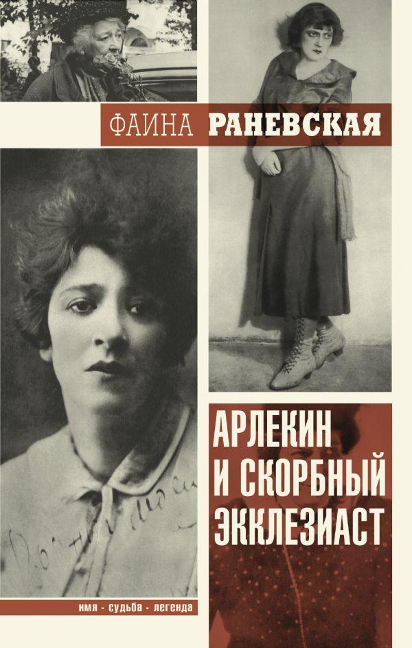 Арлекин и скорбный Экклезиаст Раневская Ф.Г.
