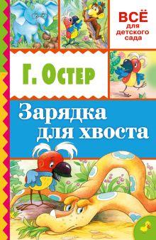 Остер Г.Б. - Зарядка для хвоста обложка книги