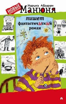 Абгарян Н. - Манюня пишет фантастичЫскЫй роман обложка книги