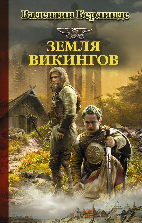 Земля викингов Берлинде В.Э.