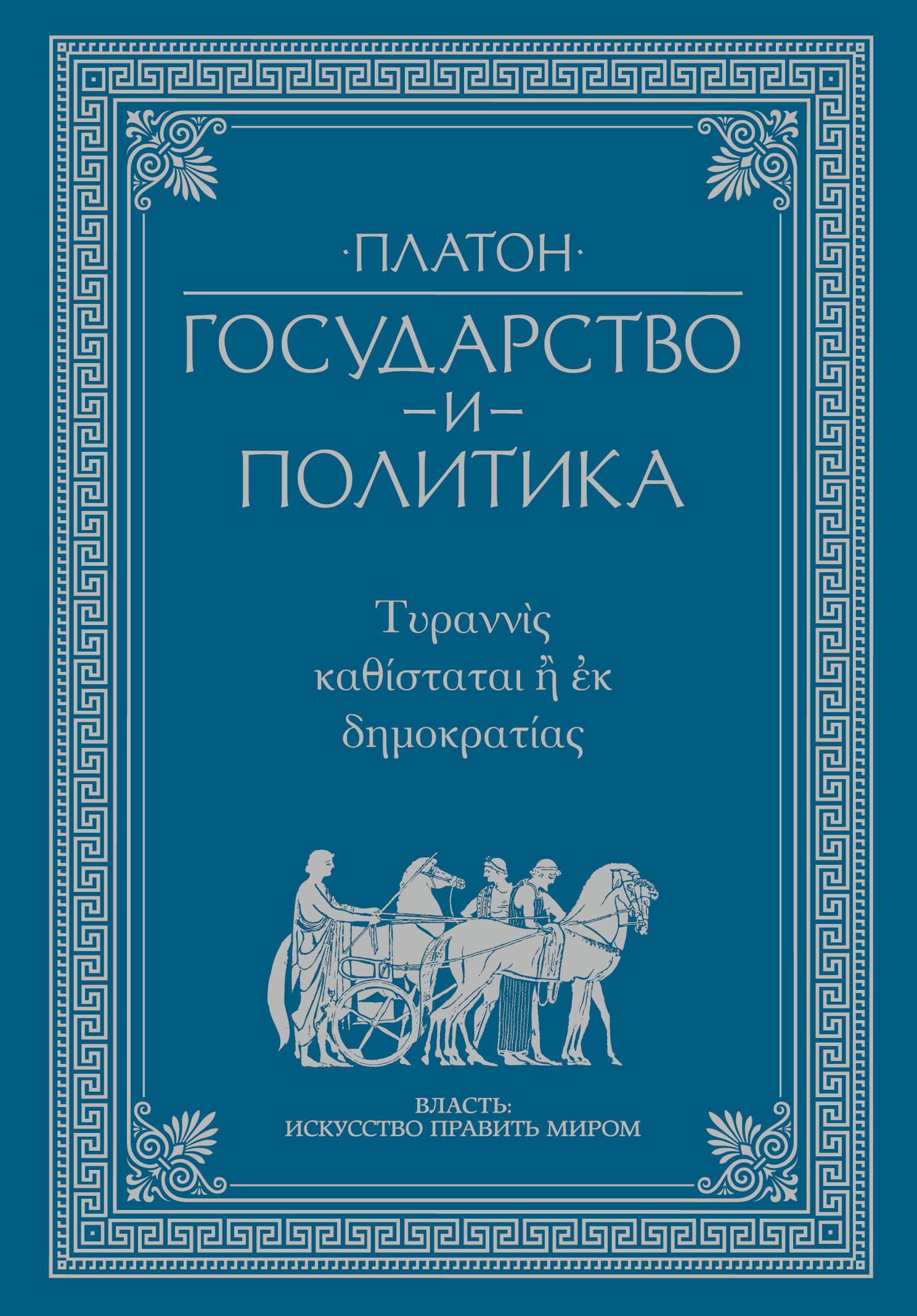 Государство и политика ( Платон  )