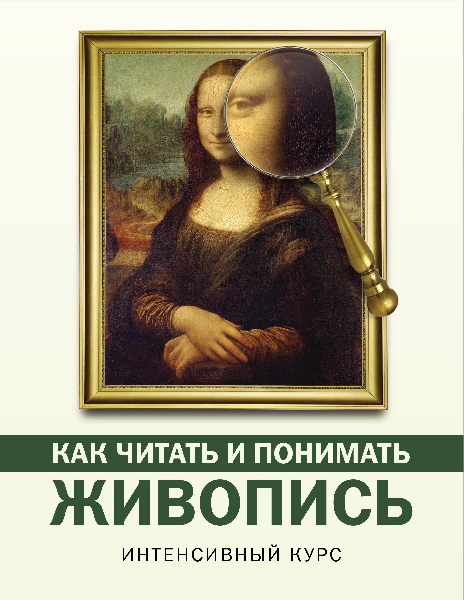 Как читать и понимать живопись ( Кортунова Н.Д.  )