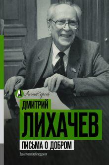 Лихачев Д.С. - Письма о добром обложка книги