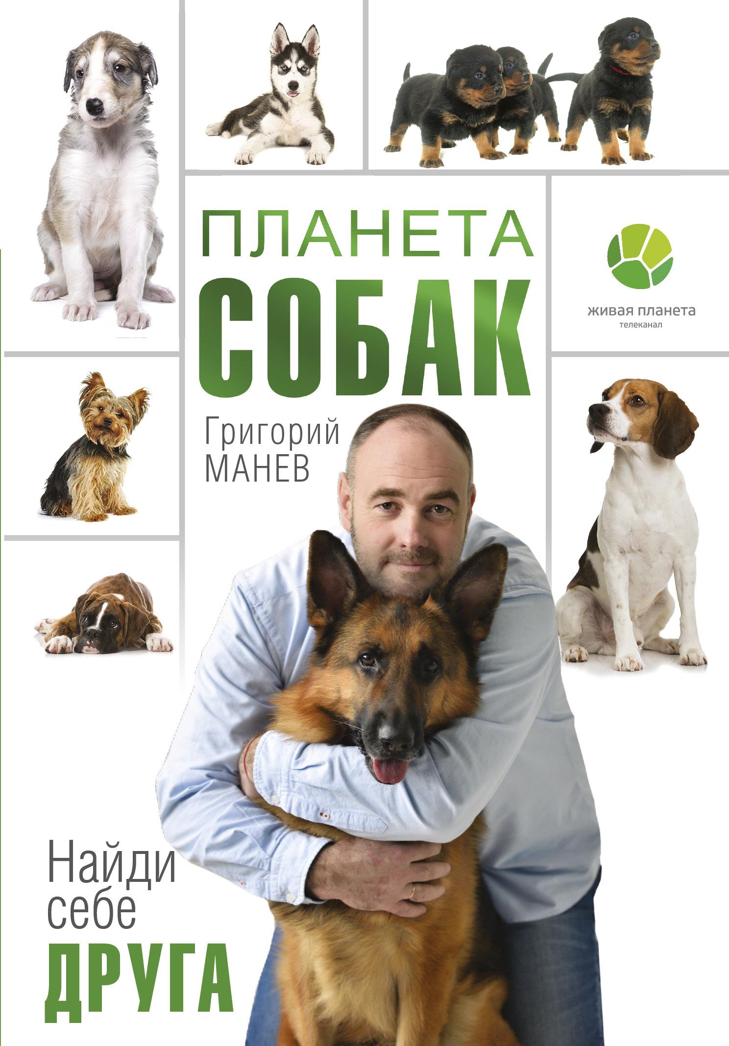 Планета собак ( Манев Г.Е.  )