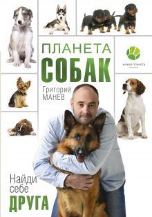 Манев Г.Е. - Планета собак обложка книги
