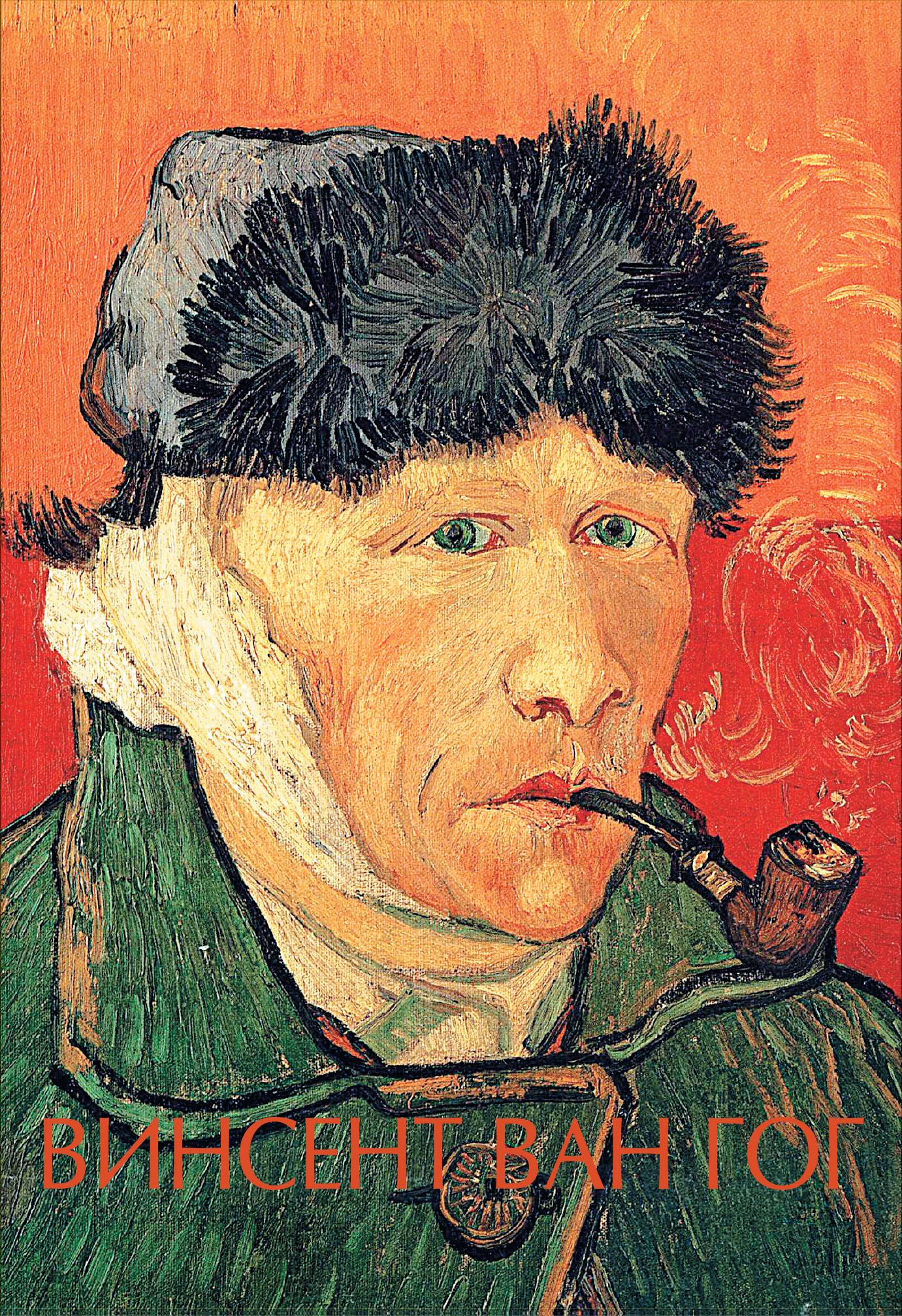 Винсент Ван Гог ( Чудова А.В.  )