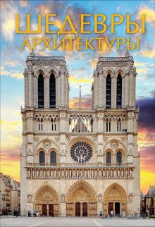 . - Шедевры архитектуры обложка книги
