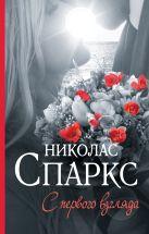 Спаркс Н. - С первого взгляда' обложка книги