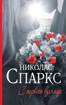 Спаркс Н. - С первого взгляда обложка книги