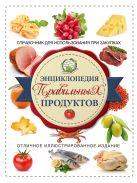 Тойбнер Кристиан - Большой путеводитель по правильным продуктам' обложка книги