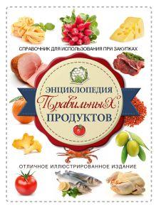 Тойбнер Кристиан - Большой путеводитель по правильным продуктам обложка книги