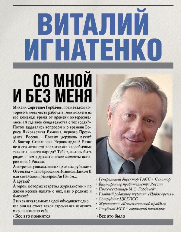 Со мной и без меня Игнатенко В.Н.