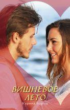 Бартш Карина - Вишневое лето' обложка книги