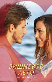 Бартш Карина - Вишневое лето обложка книги