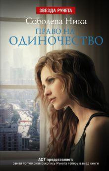 Соболева Ника - Право на одиночество обложка книги