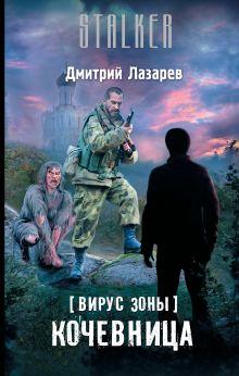 Лазарев Д.В. - Вирус Зоны. Кочевница обложка книги