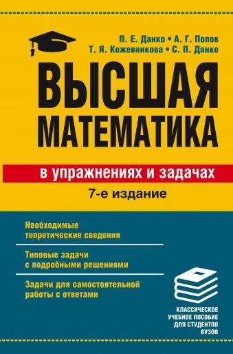 Высшая математика в упражнениях и задачах Данко П.Е.
