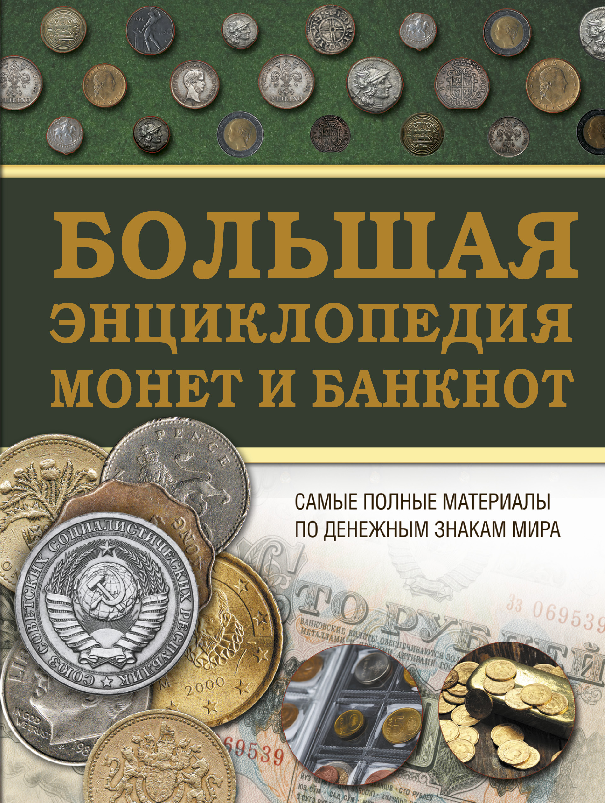 Большая энциклопедия монет и банкнот ( Кошевар Д.В.  )