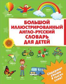 . - Большой иллюстрированный англо-русский словарь для детей обложка книги
