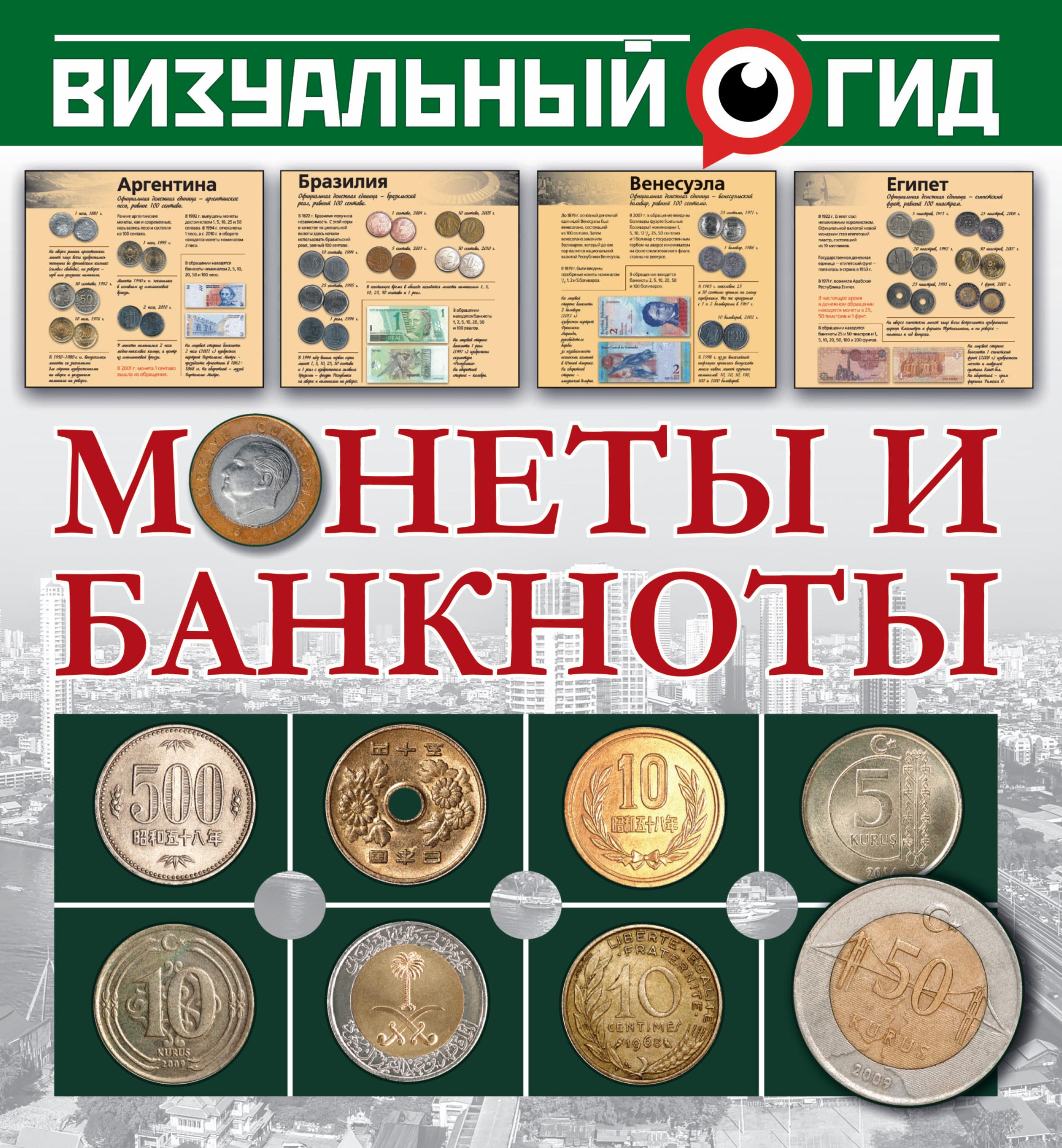 Монеты и банкноты ( Кошевар Д.В., Шабан Т.С.  )