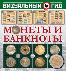 Кошевар Д.В., Шабан Т.С. - Монеты и банкноты обложка книги