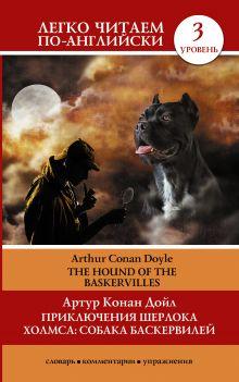 Дойл А.К. - Приключения Шерлока Холмса. Собака Баскервилей=The Hound of the Baskervilles обложка книги