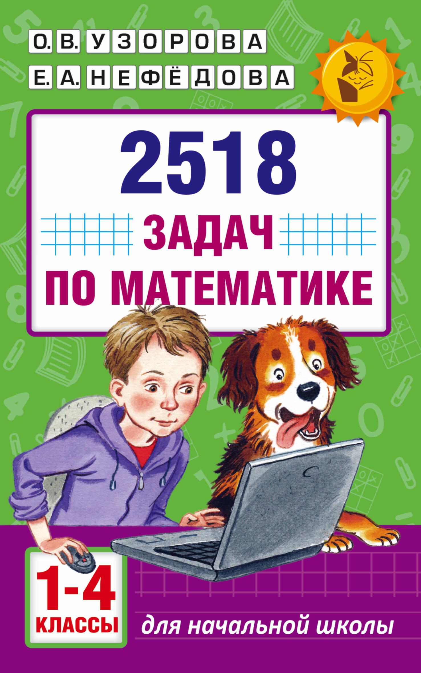 По задачник 2 математики класс