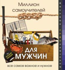 Гусев И.Е. - Миллион самоучителей для мужчин обложка книги