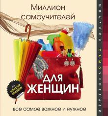 Смирнов Д.С. - Миллион самоучителей для женщин обложка книги