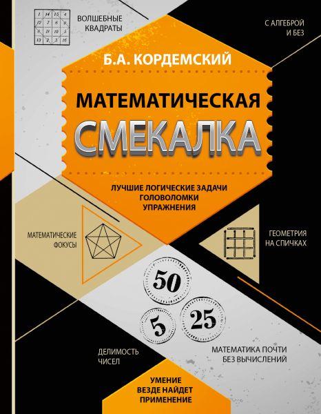 Математическая смекалка. Лучшие логические задачи, головоломки и упражнения