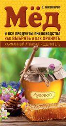 Тихомиров В.В. - Мед и все продукты пчеловодства. Как выбрать и как хранить' обложка книги