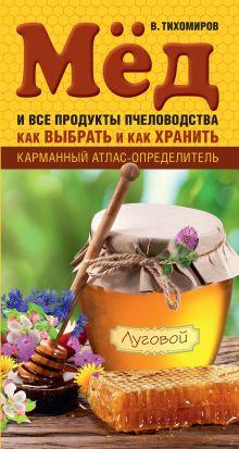 Тихомиров В.В. - Мед и все продукты пчеловодства. Как выбрать и как хранить обложка книги