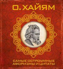 Омар Хайям - Самые остроумные афоризмы и цитаты обложка книги