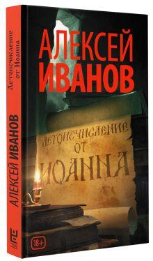 Иванов А.В. - Летоисчисление от Иоанна обложка книги