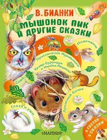 Мышонок Пик и другие сказки ДМ обложка книги