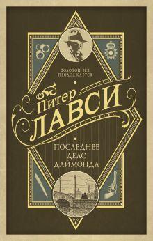 Лавси П. - Последнее дело Даймонда обложка книги