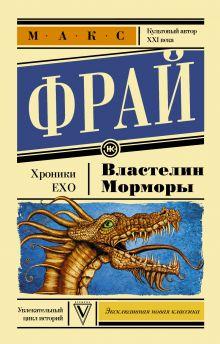 Властелин Морморы обложка книги