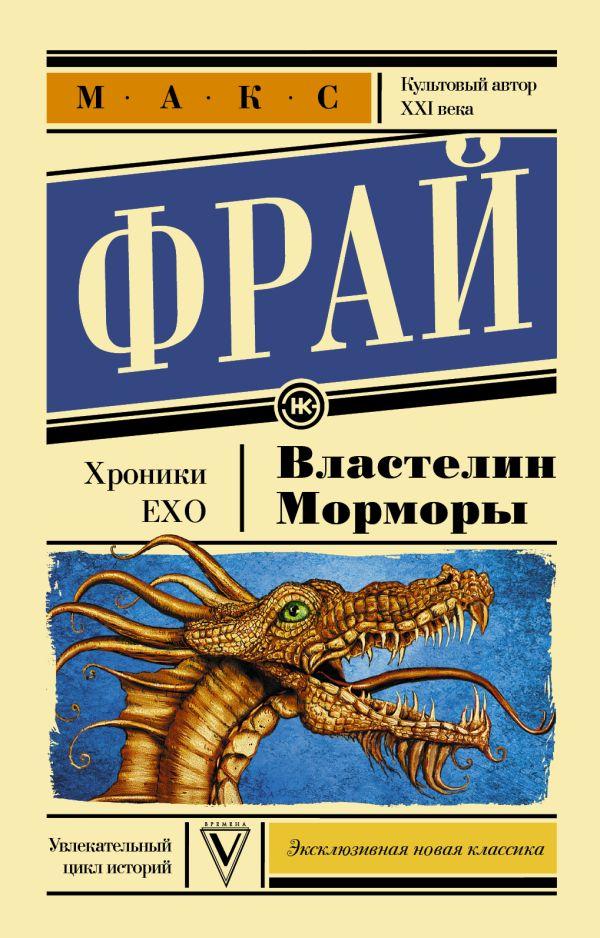 Властелин Морморы Макс Фрай
