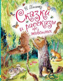 Бианки В.В. - Сказки и рассказы про животных обложка книги