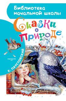 Паустовский К.Г. - Сказки о природе обложка книги