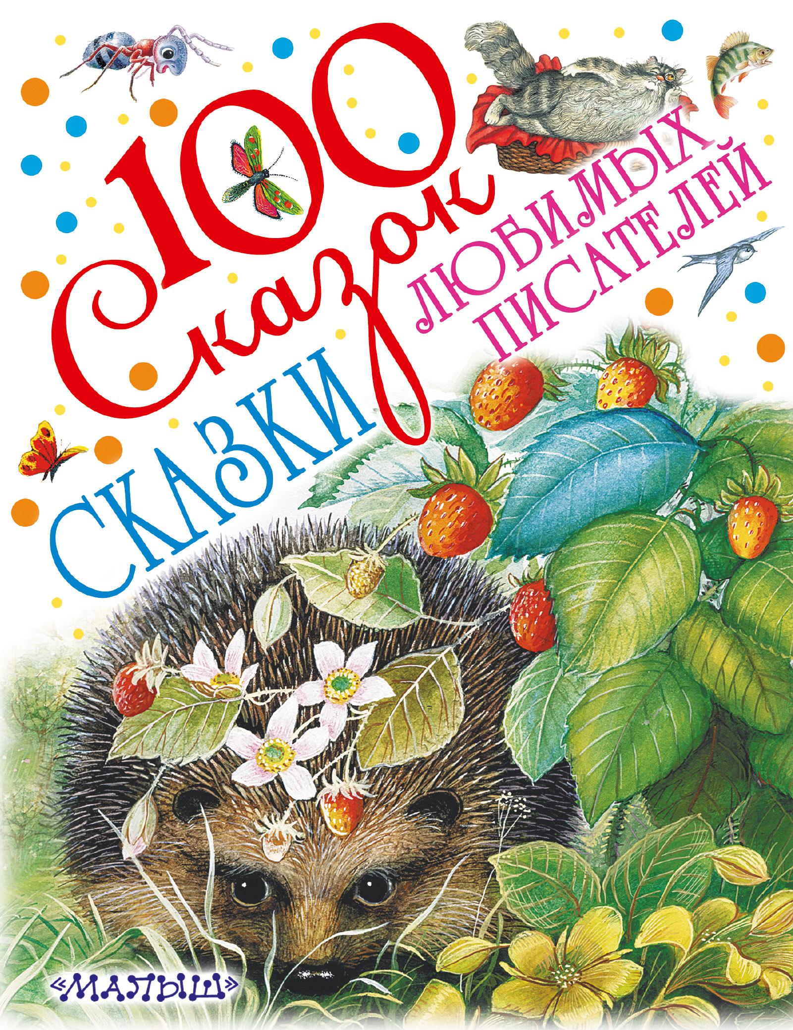 Маршак С.Я.,Чуковский К.И., Бианки В.В. Сказки любимых писателей