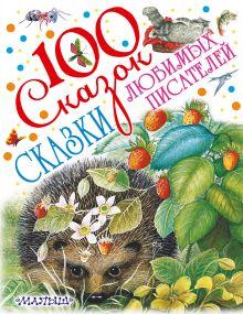 Маршак С.Я.,Чуковский К.И., Бианки В.В. - Сказки любимых писателей обложка книги