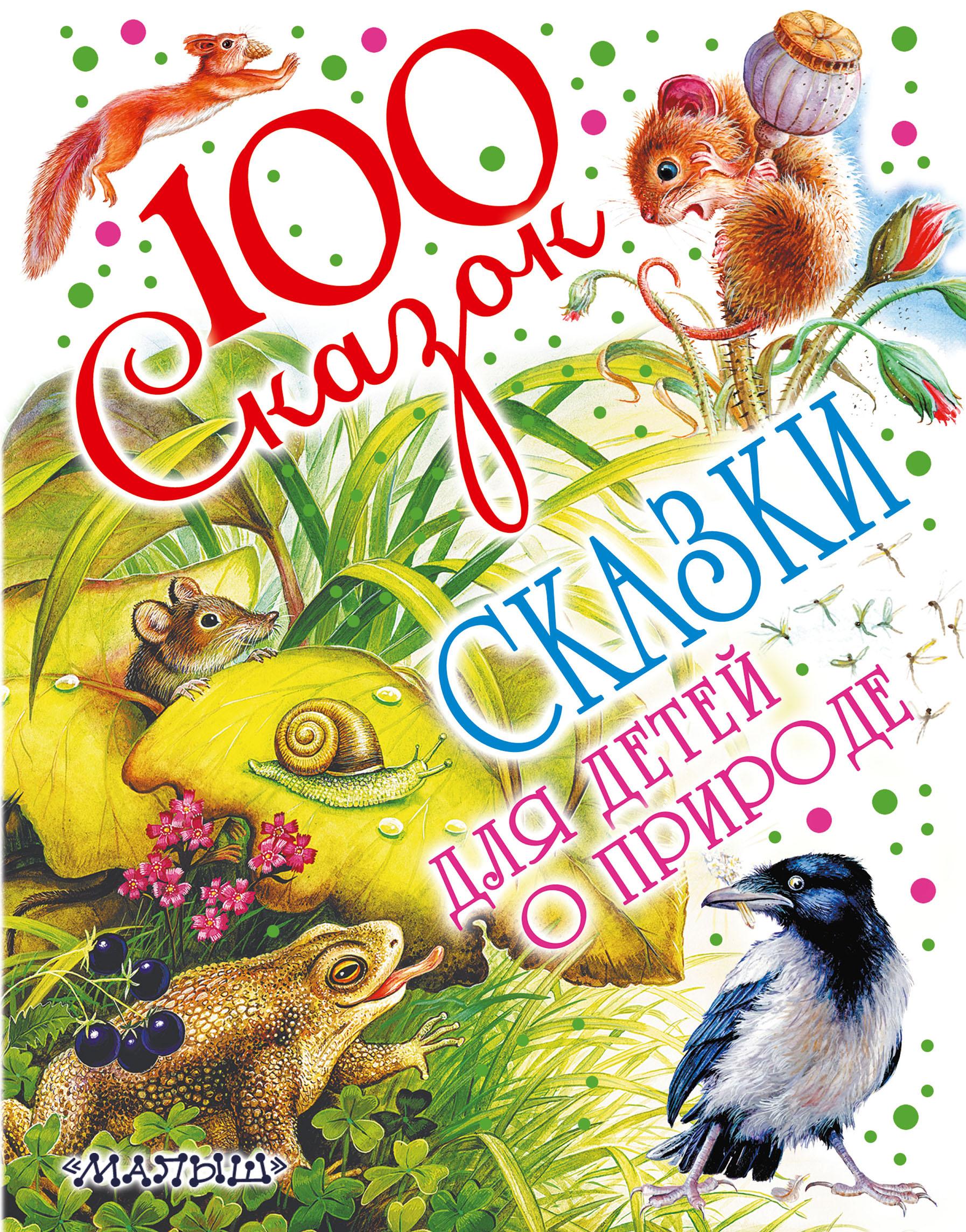Сказки для детей о природе ( Бианки В.В., Сладков Н.И., Пришвин М.М.  )