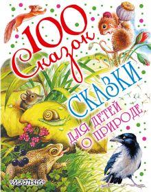 Бианки В.В., Сладков Н.И., Пришвин М.М. - Сказки для детей о природе обложка книги