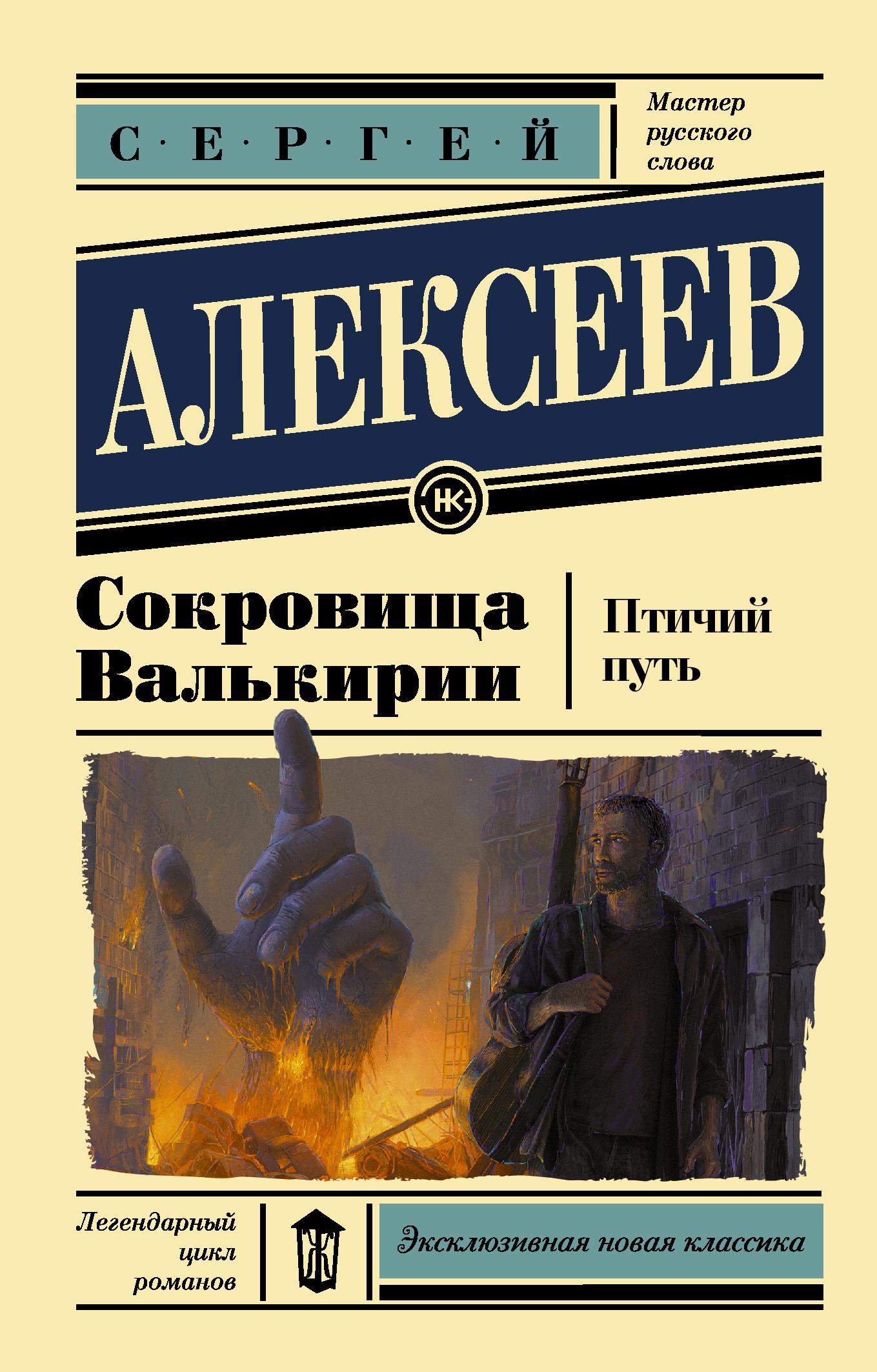 Сергей Алексеев  17   fantasyworldsorg