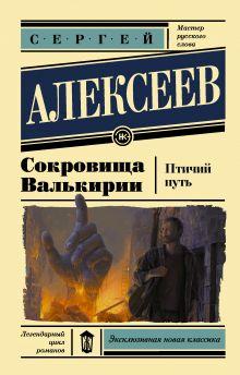 Алексеев С.Т. - Сокровища Валькирии. Птичий путь обложка книги