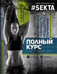 Маркес Ольга(#SEKTA.) - #SEKTA: полный курс к здоровому телу обложка книги