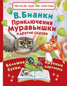 Бианки В.В. - Приключения Муравьишки и другие сказки обложка книги