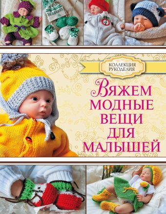 Вяжем модные вещи для малышей Демина М.А.