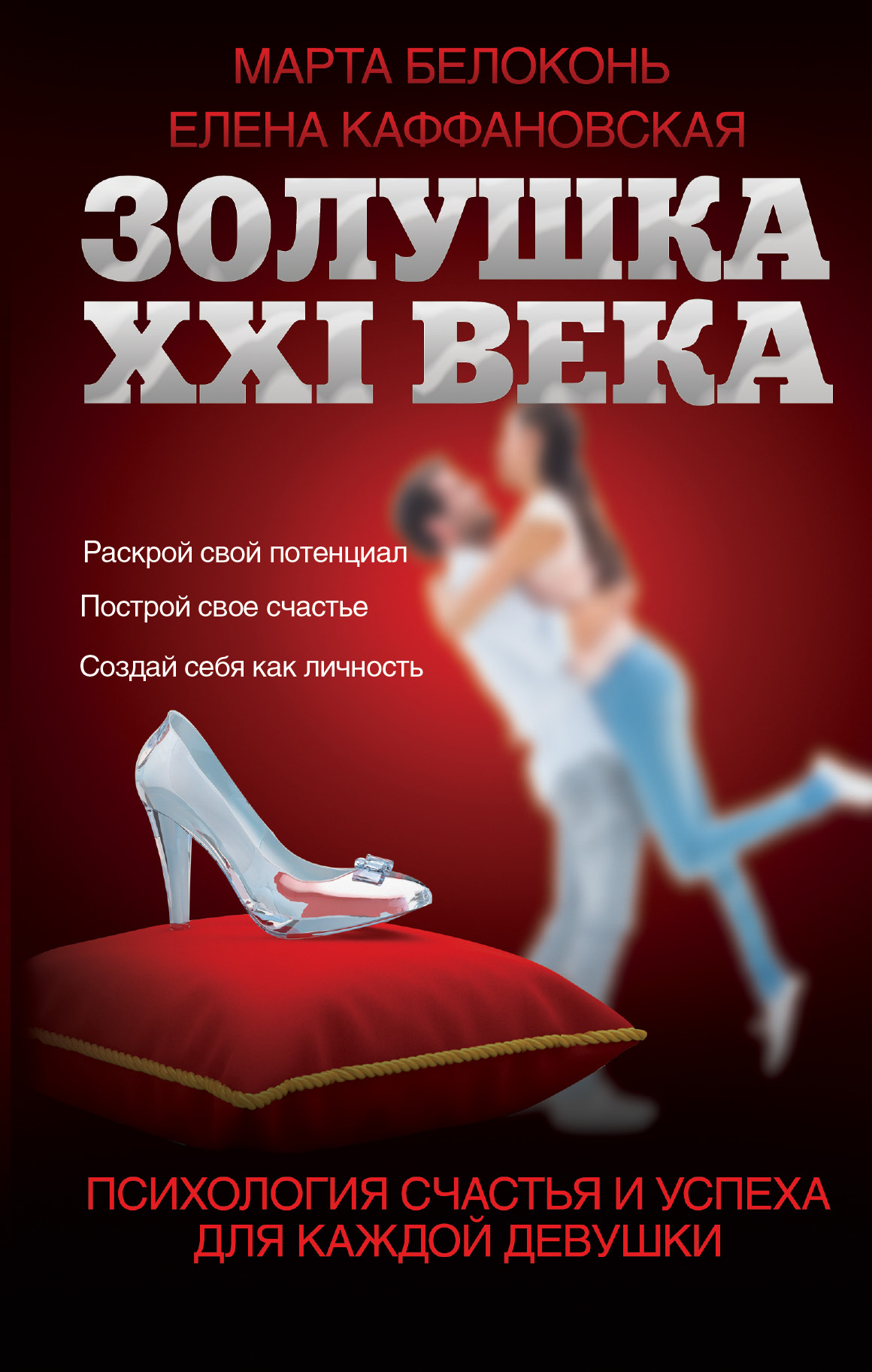 Белоконь М.П., Каффановская Е. Золушка XXI века: психология счастья и успеха для каждой девушки